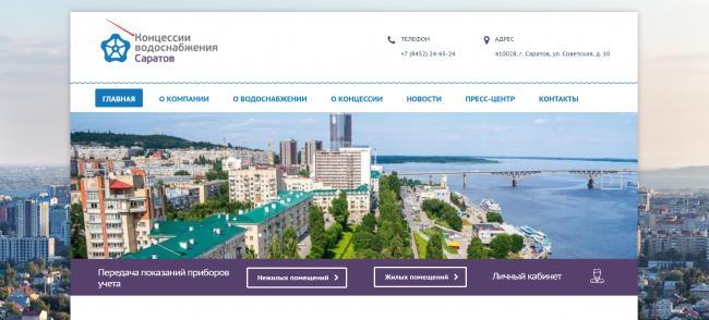 ooo-koncessii-vodosnabzhenija-saratov-oficialnyj-sajt.png