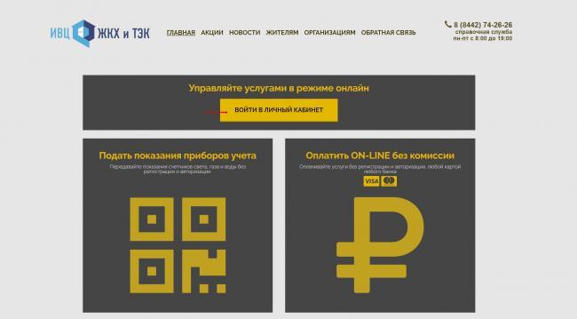 koncessii-vodosnabzhenija-saratov-lichnyj-kabinet.png