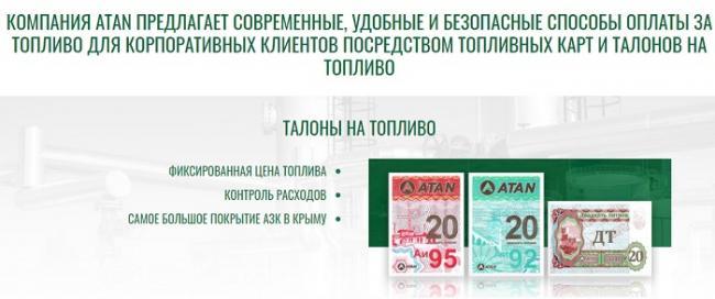 lichnyj-kabinet-atan-registratsiya-dlya-fizicheskih-i-yuridicheskih-lits-osobennosti-ispolzovaniya-4.jpg
