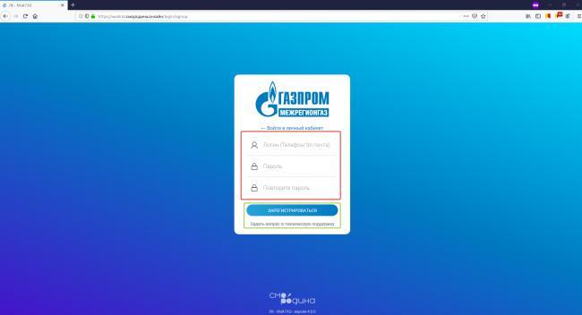 gazprom-mezhregiongaz-stranitsa-registratsii-na-sayte-smorodina.png