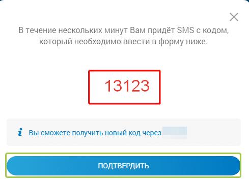 forma-podvterzhdeniya-lichnyh-dannyh.png