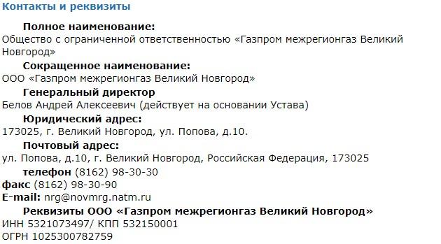 gazprom-mezhregiongaz-velikij-novgorod-3.jpg