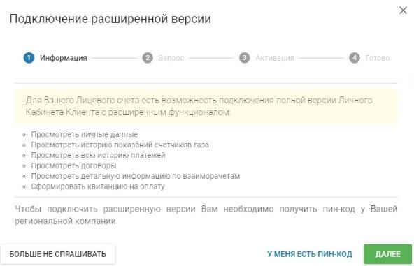 gazprom-mezhregiongaz-velikij-novgorod-12.jpg