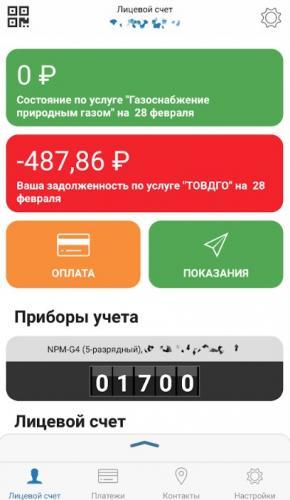 gazprom-mezhregiongaz-velikij-novgorod-14.jpg