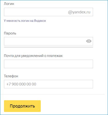 registratsiya-v-yandeks-dengi-1.png