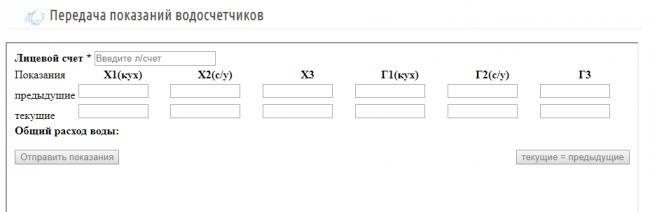 ofitsialnyiy-sayt-vodokanal-orel.png