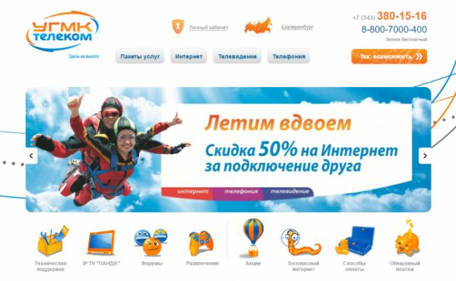 ugmk-telecom-site.png