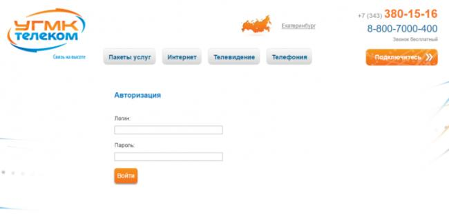 ugmk-telecom-lk.png