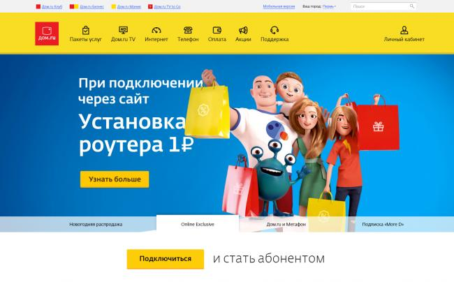 lichnyy-kabinet-dom-ru-er-telekom-1.png