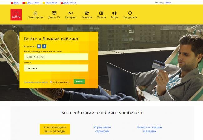 lichnyy-kabinet-dom-ru-er-telekom-2.png