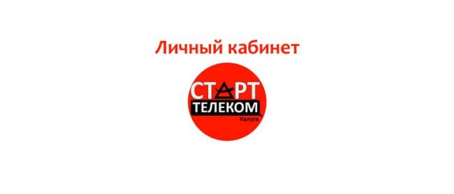 Lichnyj-kabinet-Start-Telekom.jpg