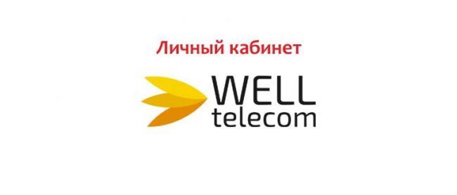 Lichnyj-kabinet-Well-Telecom.jpg