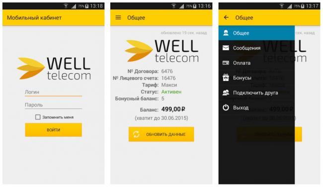 Prilozhenie-Well-Telecom-snimki-ekrana.jpg