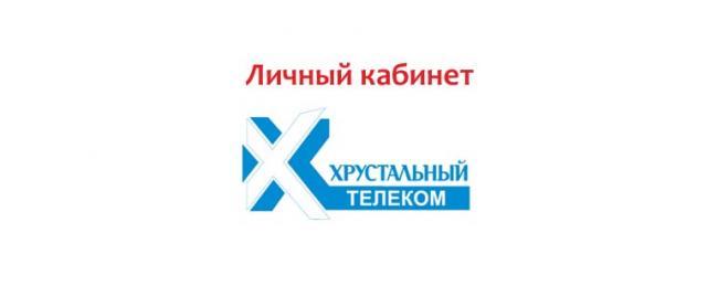 Lichnyj-kabinet-Hrustalnyj-Telekom.jpg