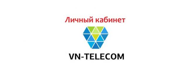 Lichnyj-kabinet-VN-Telekom.jpg