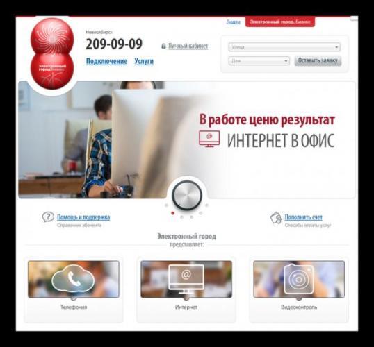 novotelekom-ofitsialnyj-sajt.png