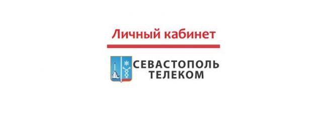 Lichnyj-kabinet-Sevtelekom.jpg