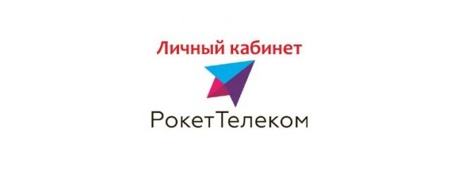 Lichnyj-kabinet-Roket-Telekom.jpg