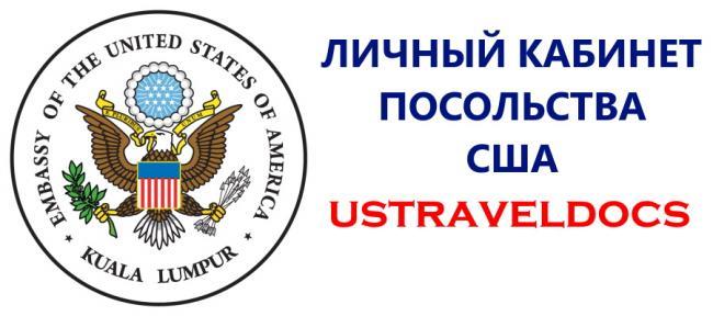 lichnyj-kabinet-viza-ssha-registratsiya-na-sajte-instruktsiya-po-zapolneniyu-akkaunta.jpg