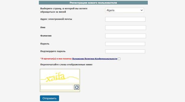 lichnyj-kabinet-viza-ssha-registratsiya-na-sajte-instruktsiya-po-zapolneniyu-akkaunta-1.jpg