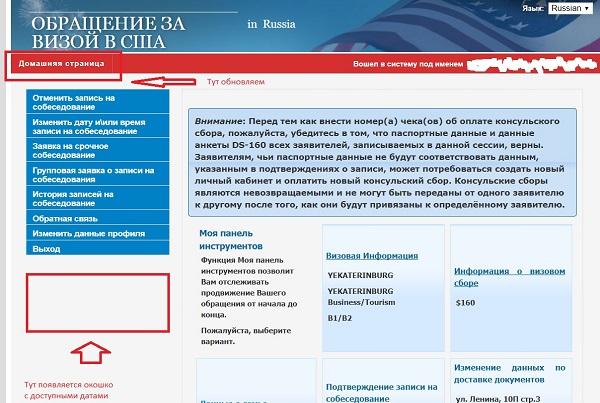 lichnyj-kabinet-viza-ssha-registratsiya-na-sajte-instruktsiya-po-zapolneniyu-akkaunta-4.jpg