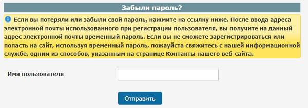 lichnyj-kabinet-viza-ssha-registratsiya-na-sajte-instruktsiya-po-zapolneniyu-akkaunta-3.jpg