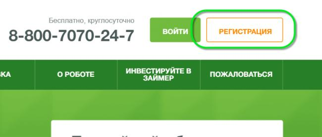 zaymer-lichnyy-kabinet-2.png
