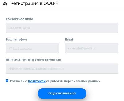 lichnyj-kabinet-ofd-yarus-pravila-registratsii-preimushhestva-personalnogo-profilya-1.jpg