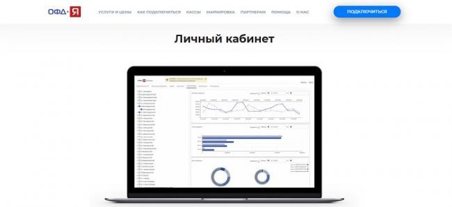 lichnyj-kabinet-ofd-yarus-pravila-registratsii-preimushhestva-personalnogo-profilya-4.jpg
