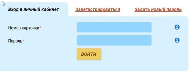 lichnyj-kabinet-evroopt-640x257.jpg