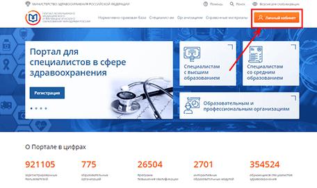 vhod-v-edu-rosminzdrav-ru.png