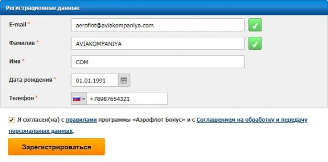 aeroflot-sign-up-730x361.jpg