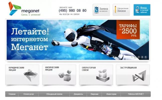 Компания-МЕГАНЕТ-интернет-и-телефония-в-офис-Opera.jpg