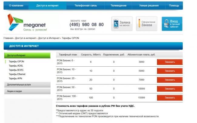 Тарифы-на-услуги-доступа-в-Интернет-Opera1.jpg