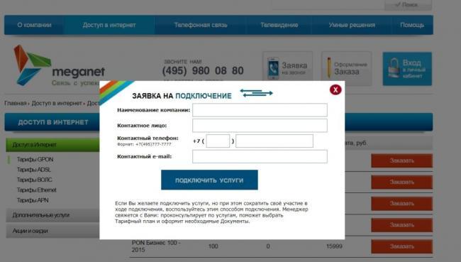 Тарифы-на-услуги-доступа-в-Интернет-Opera2.jpg