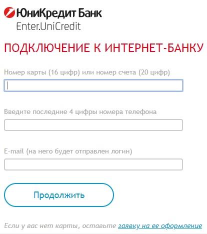lichnyj-kabinet-unicredit-banka6.png