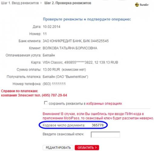 lichnyj-kabinet-unicredit-banka9.png