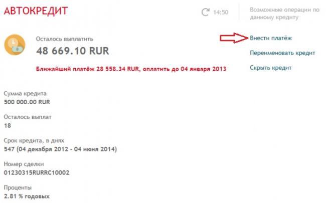 lichnyj-kabinet-unicredit-banka12.png
