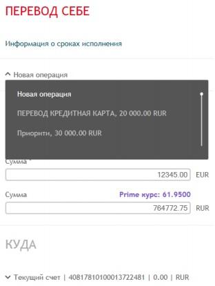 lichnyj-kabinet-unicredit-banka15.png