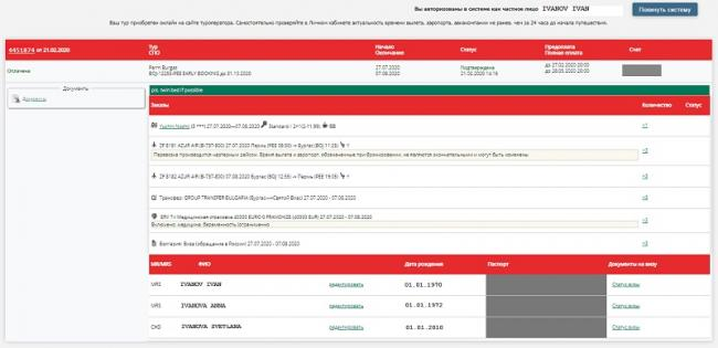 lichnyj-kabinet-aneks-tur-instruktsiya-dlya-vhoda-v-akkaunt-preimushhestva-personalnogo-profilya-2.jpg