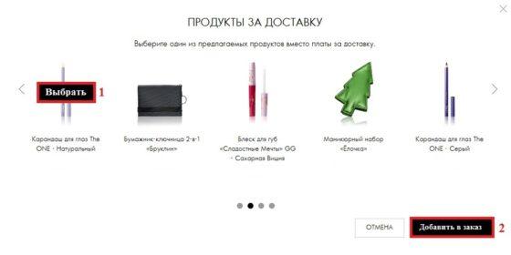 vybor-produkta-za-dostavku-s-9-kataloga-560x280.jpg