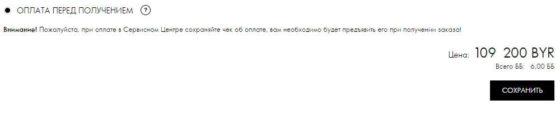 sokhranyaem-zakaz-560x119.jpg