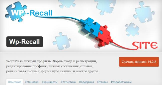 wp-recall.jpg