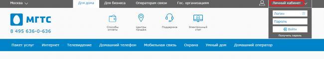 mgts-lichnyj-kabinet-17.png