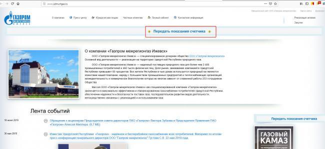 www-udmurtgaz-ru.png