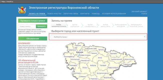 registratura-voronezh-1-1024x507.png