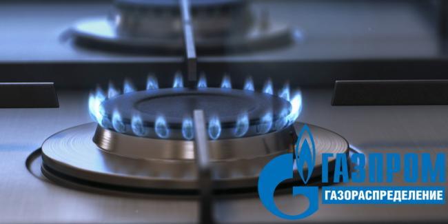 gaz-kontrol-konforok-chto-eto1.jpeg