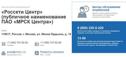 registratsiya-i-vhod-v-lichnyj-kabinet-rosseti-4.jpg