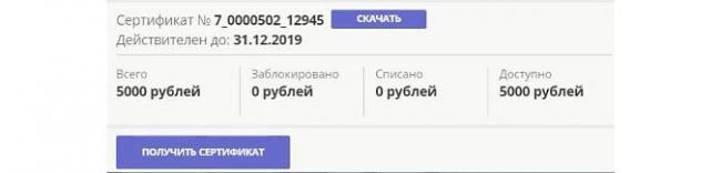 Personifitsirovannoe_DO_sertifikat_skachat.jpg