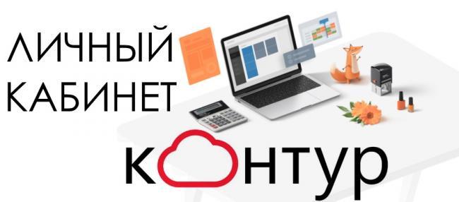 lichnyj-kabinet-kontur-registratsiya-akkaunta-funktsional-personalnogo-profilya.jpg